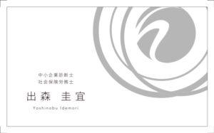 名刺(表)の写真