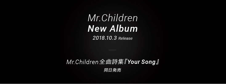 ミスチルニューアルバムの発売日