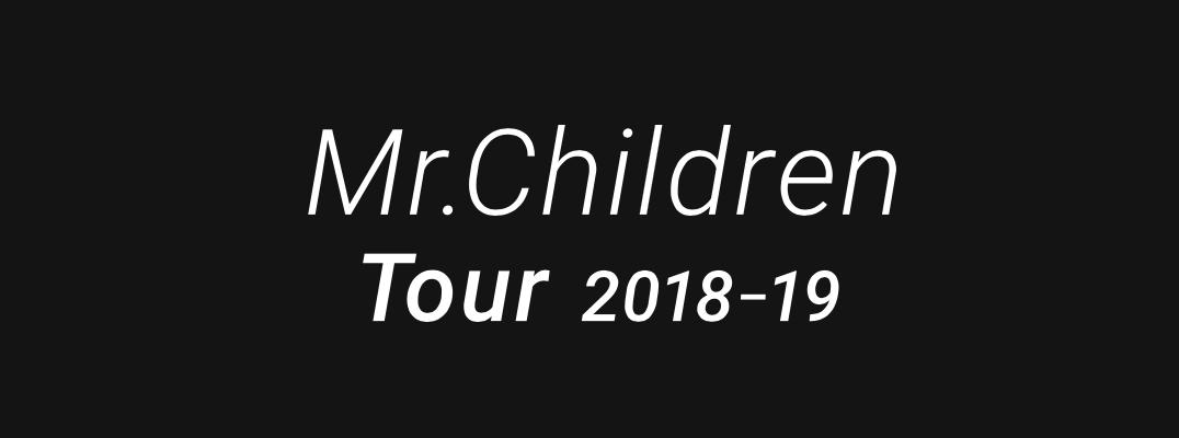 ミスチルライブツアー2018-19のHPトップ写真