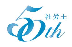 50周年の記念ロゴ