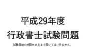平成29年度行政書士試験の写真