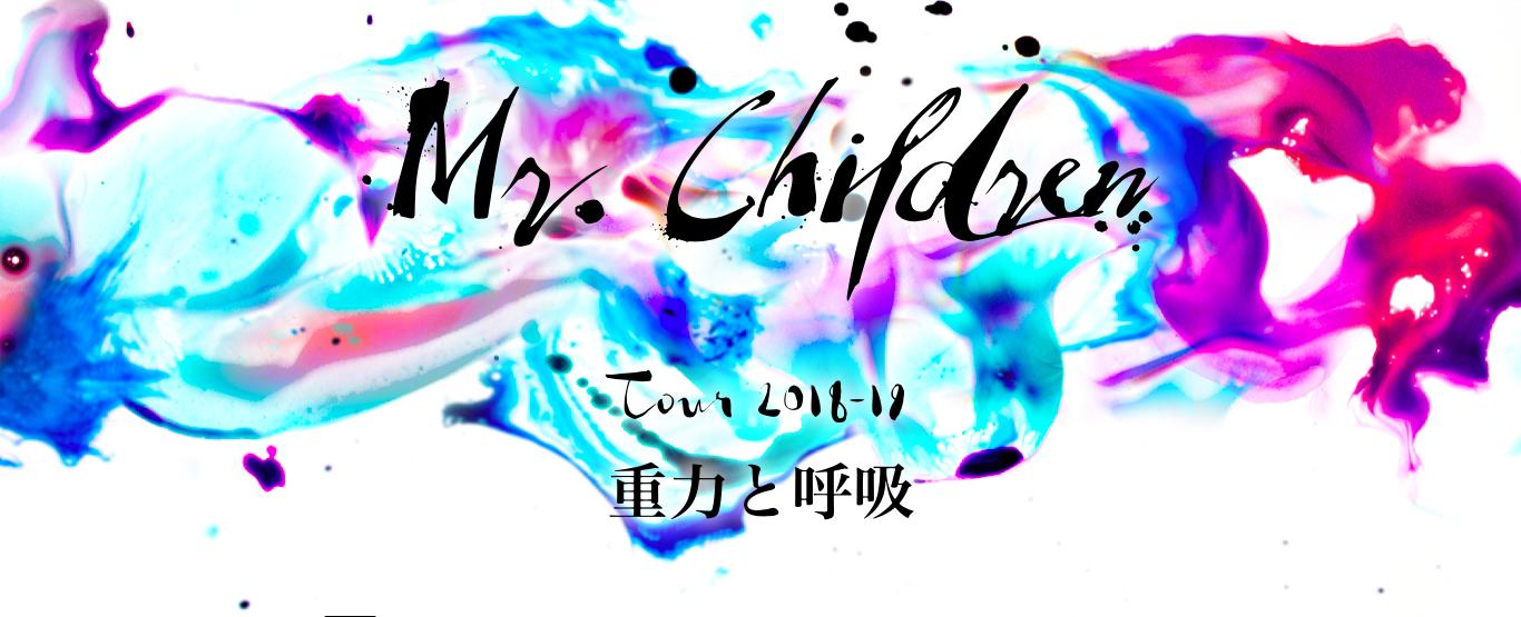 Mr.Childrenのツアーサイトの写真(スクリーンショット)