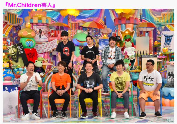 アメーーク「Mr.Children芸人」のスクリーンショットの写真