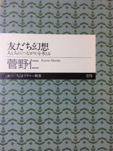 書籍「友だち幻想」のカバー写真
