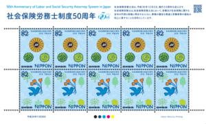 記念切手の写真