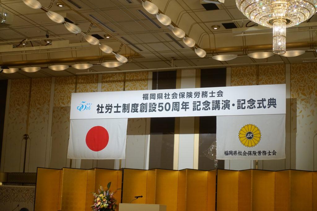 記念講演と記念式典の写真