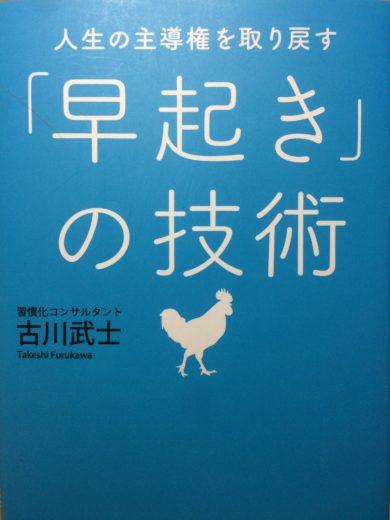 書籍「早起きの技術」の表紙の写真