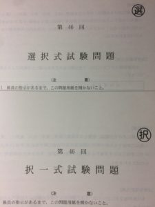 2014年度社労士試験の問題表紙