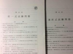 2014年度社労士試験問題表紙