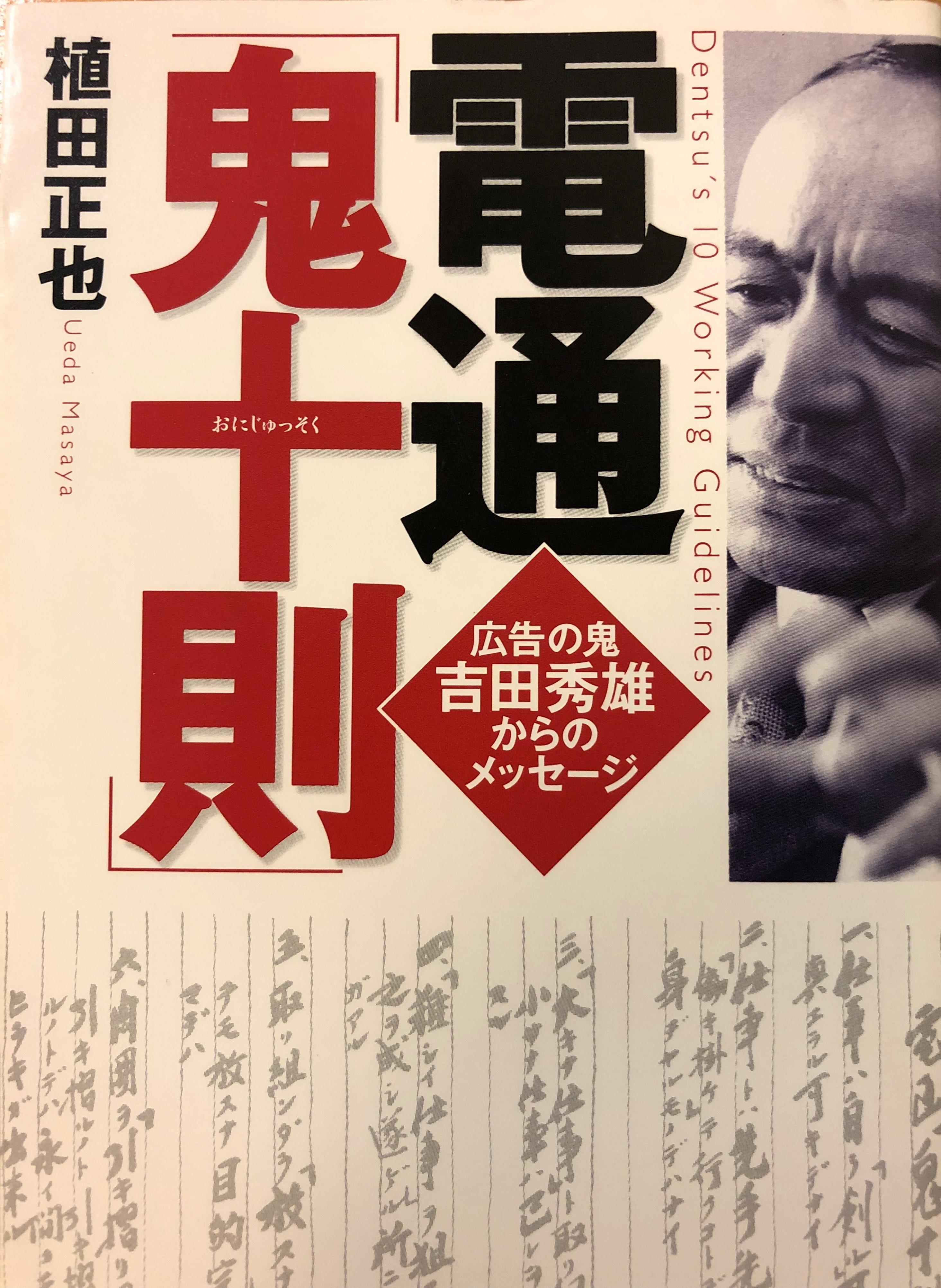 書籍「電通「鬼十則」」の表紙