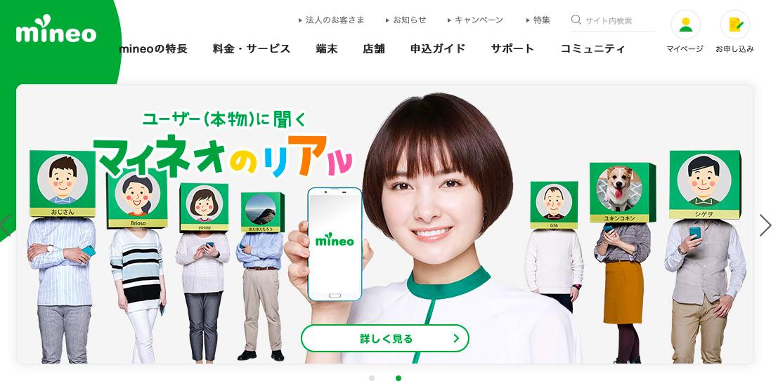 mineo(マイネオ)HPのスクリーンショット