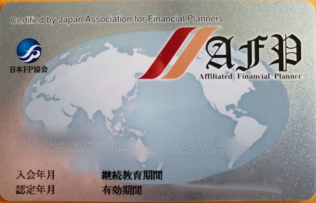 AFP登録証(カード)