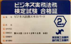 ビジネス実務法務検定2級の合格証(カード)