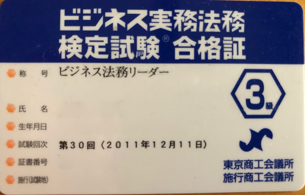 ビジネス実務法務検定3級の合格証(カード)