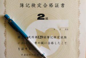 簿記2級の合格証