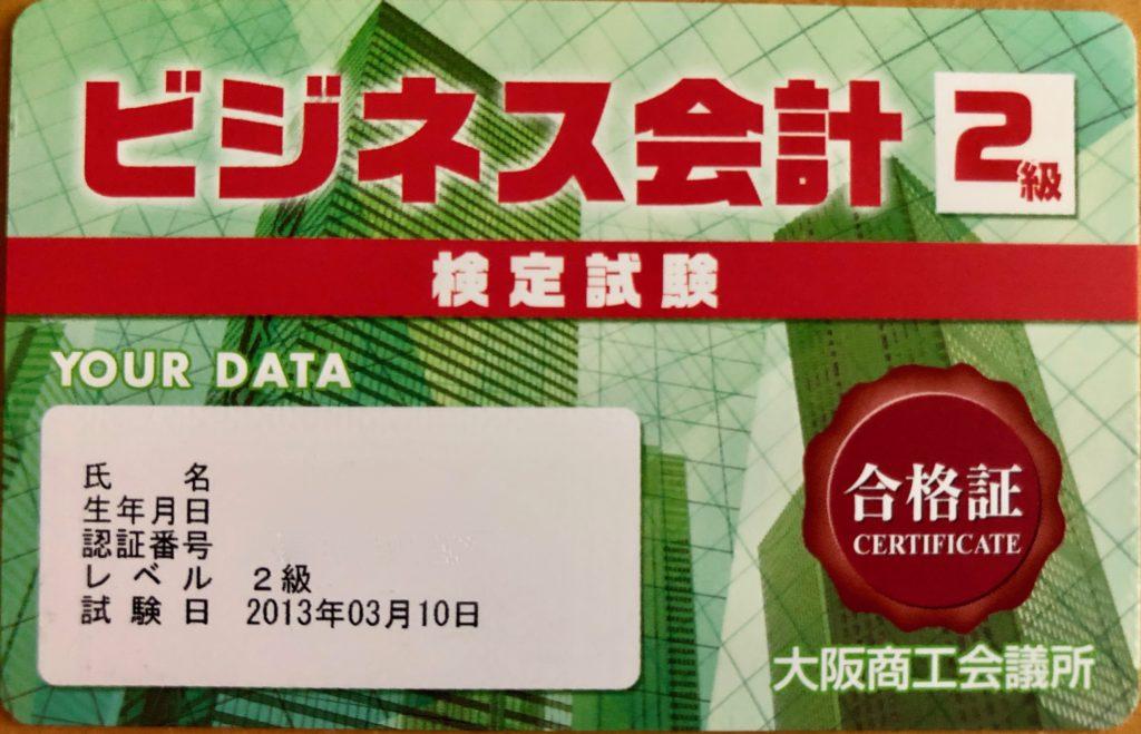 ビジネス会計検定2級の合格証