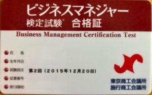 ビジネスマネジャー検定の合格証