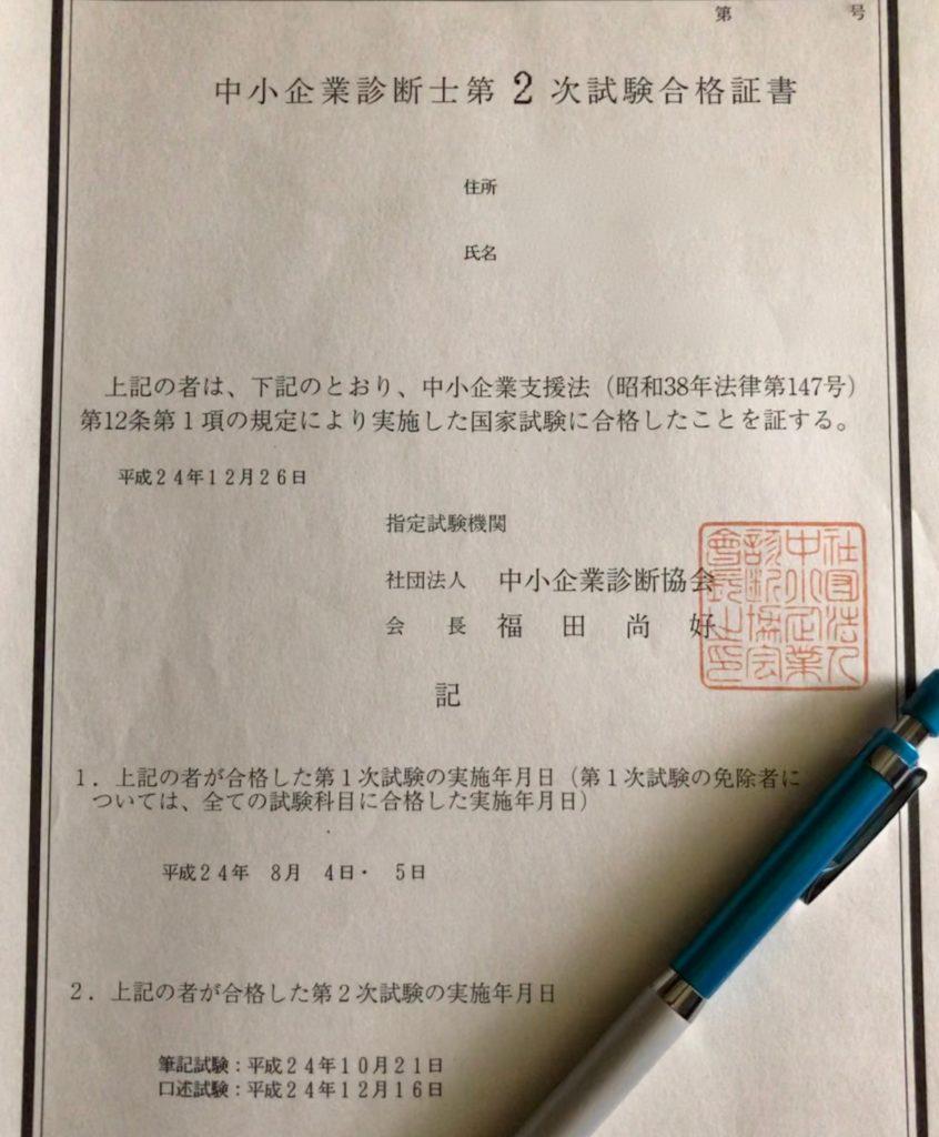 中小企業診断士の合格証書