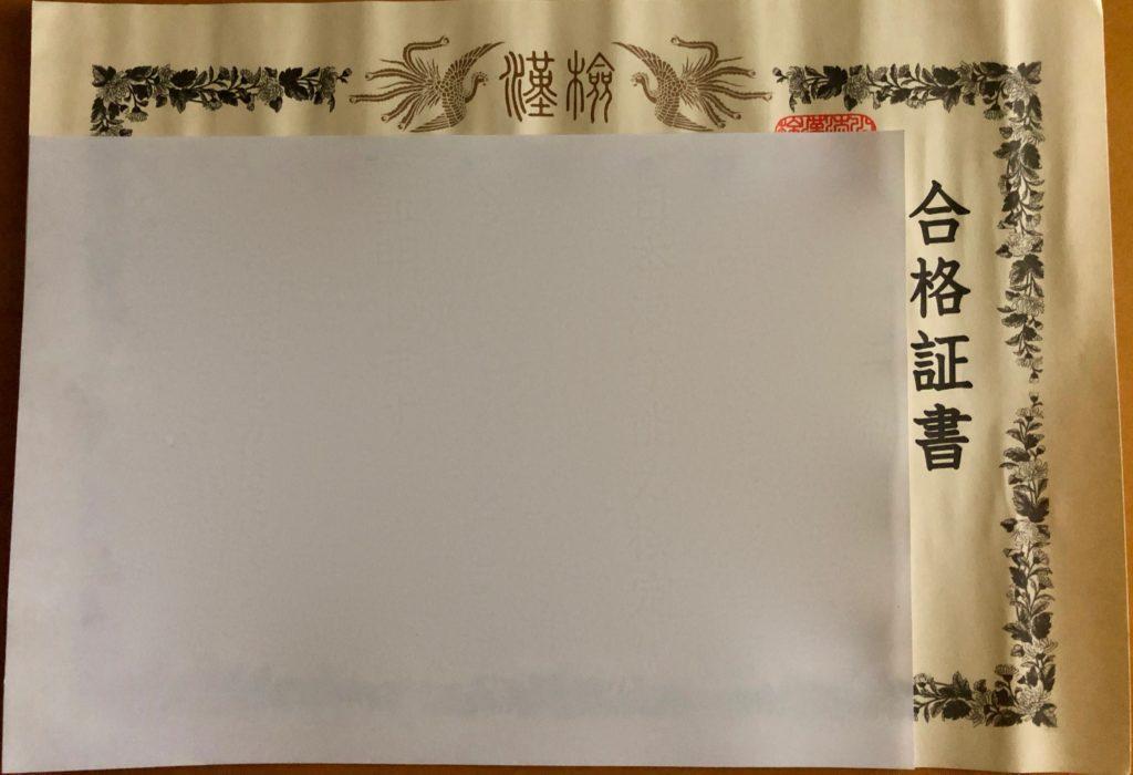 漢字検定2級の合格証書(B4サイズ)