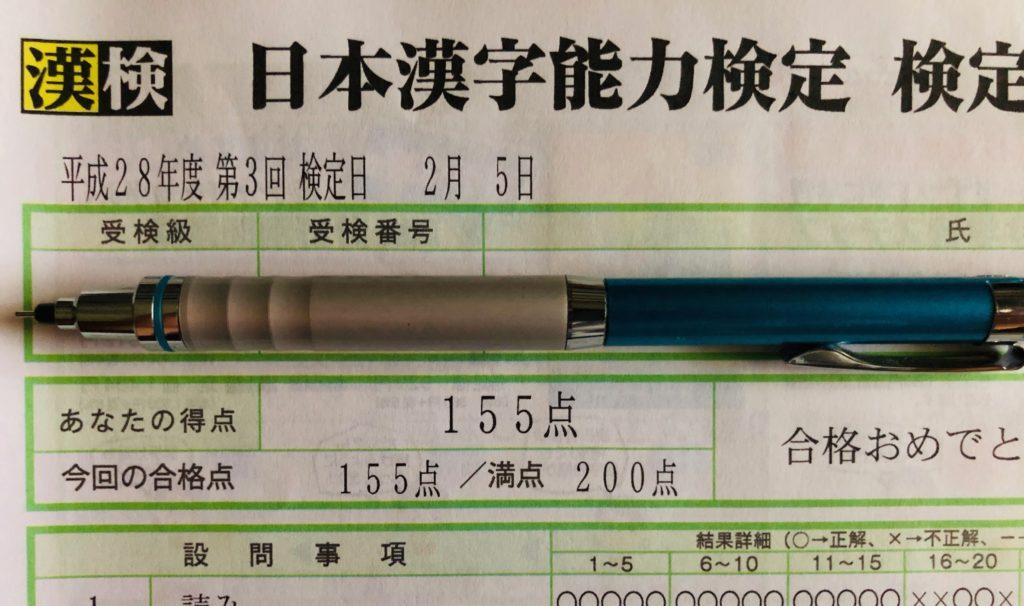 漢字検定2級の得点