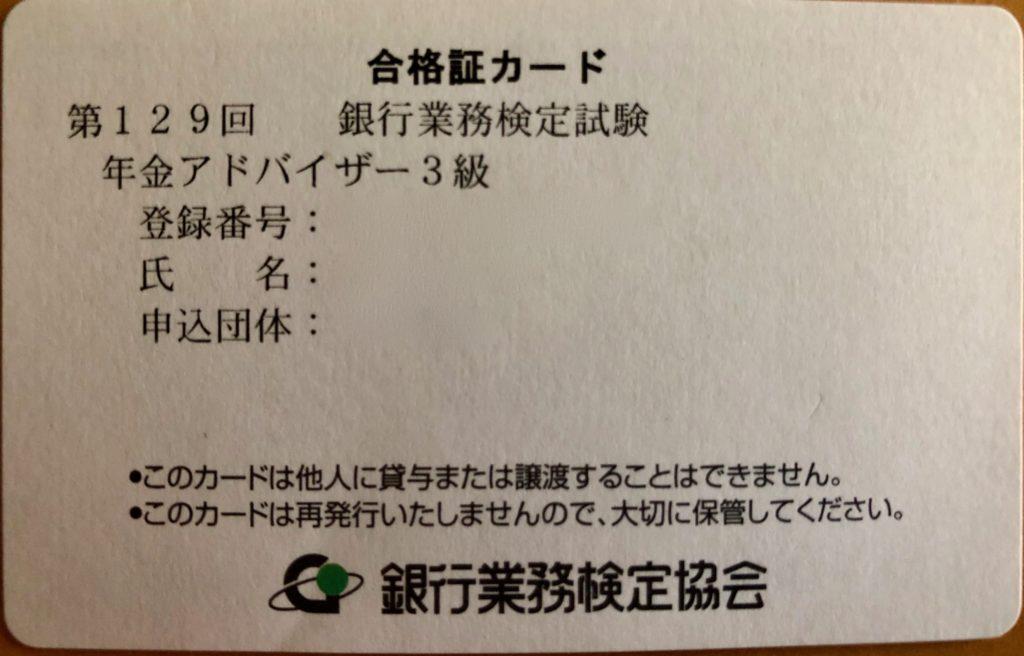 年金アドバイザー3級の合格証カード(裏)