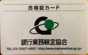 年金アドバイザー3級の合格証カード(表)