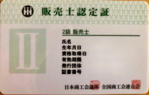 販売士検定2級の認定証