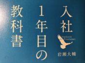 書籍「入社1年目の教科書」の表紙