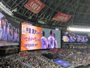 ソフトバンク千賀投手ノーヒットノーラン達成