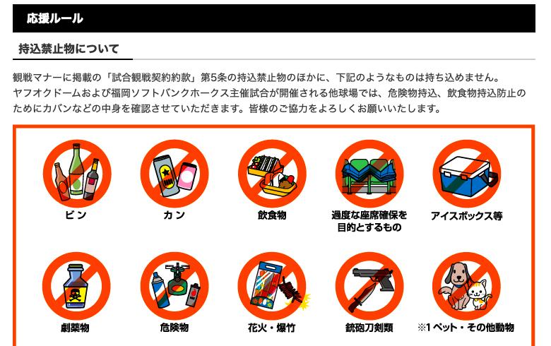ソフトバンク応援ルール