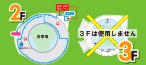 福岡ヤフオクドームリレーマラソンの天候不良時のコースの写真2
