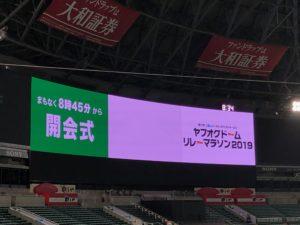 福岡ヤフオクドームリレーマラソン2019開会式1