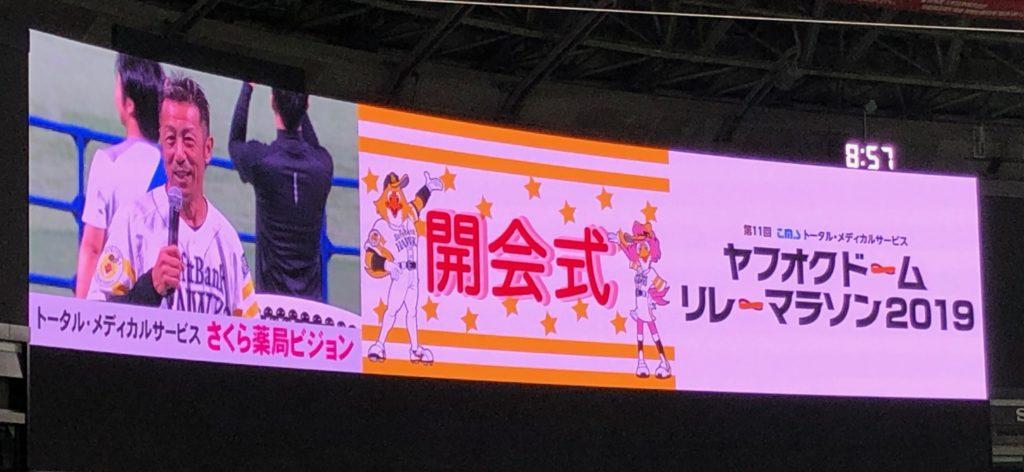 福岡ヤフオクドームリレーマラソン2019開会式2