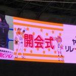 【感想・結果】福岡ヤフオクドームリレーマラソン2019に参加-組織のコミュニケーション向上・活性化のツールになるかも?-