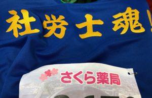 福岡ヤフオクドームリレーマラソン2019社労士ユニフォーム