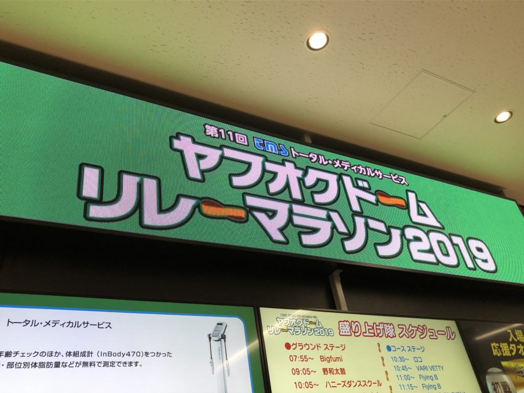 福岡ヤフオクドームリレーマラソン2019内観1