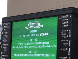 福岡ヤフオクドームリレーマラソン2019ヤフオクドームの外観2