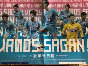 Jリーグサガン鳥栖後半戦の試合スケジュール上(2019年版)