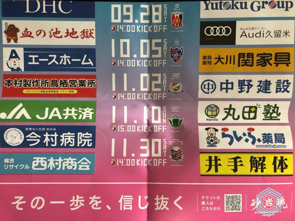 Jリーグサガン鳥栖後半戦の試合スケジュール下(2019年版)