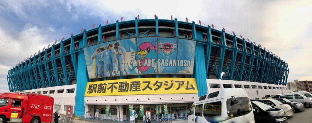 駅前不動産スタジアム正面の写真