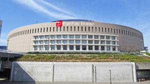 福岡PayPayドームの外観イメージ