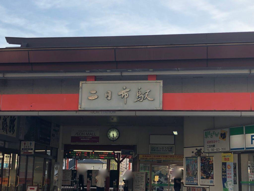 JR二日市駅1