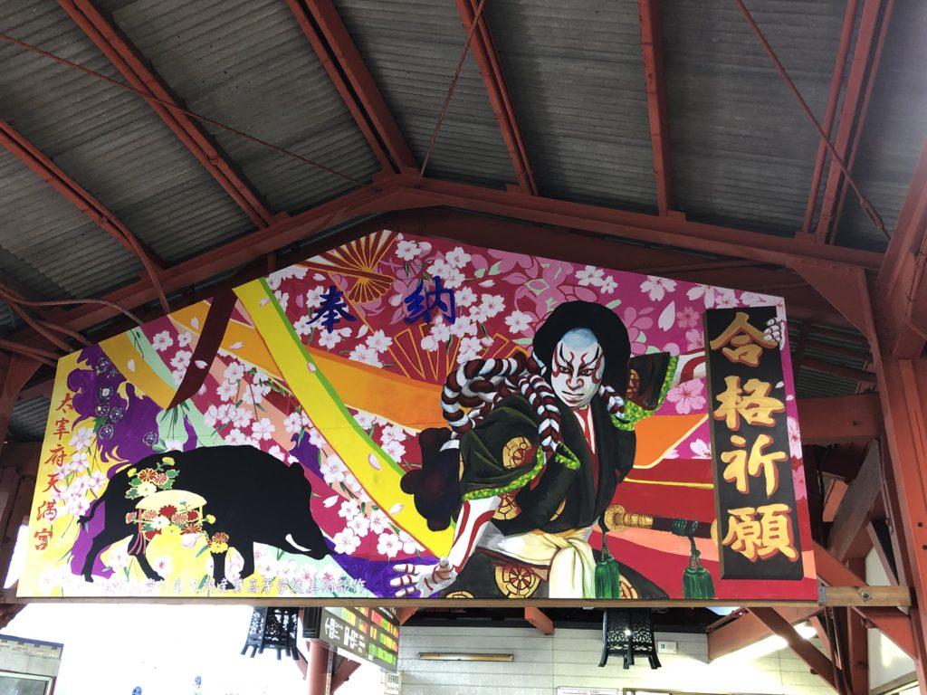 JR二日市駅3