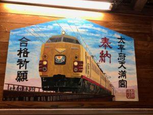 JR二日市駅4(九州産業高校作成の絵馬)