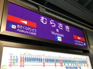 西鉄紫駅の構内1