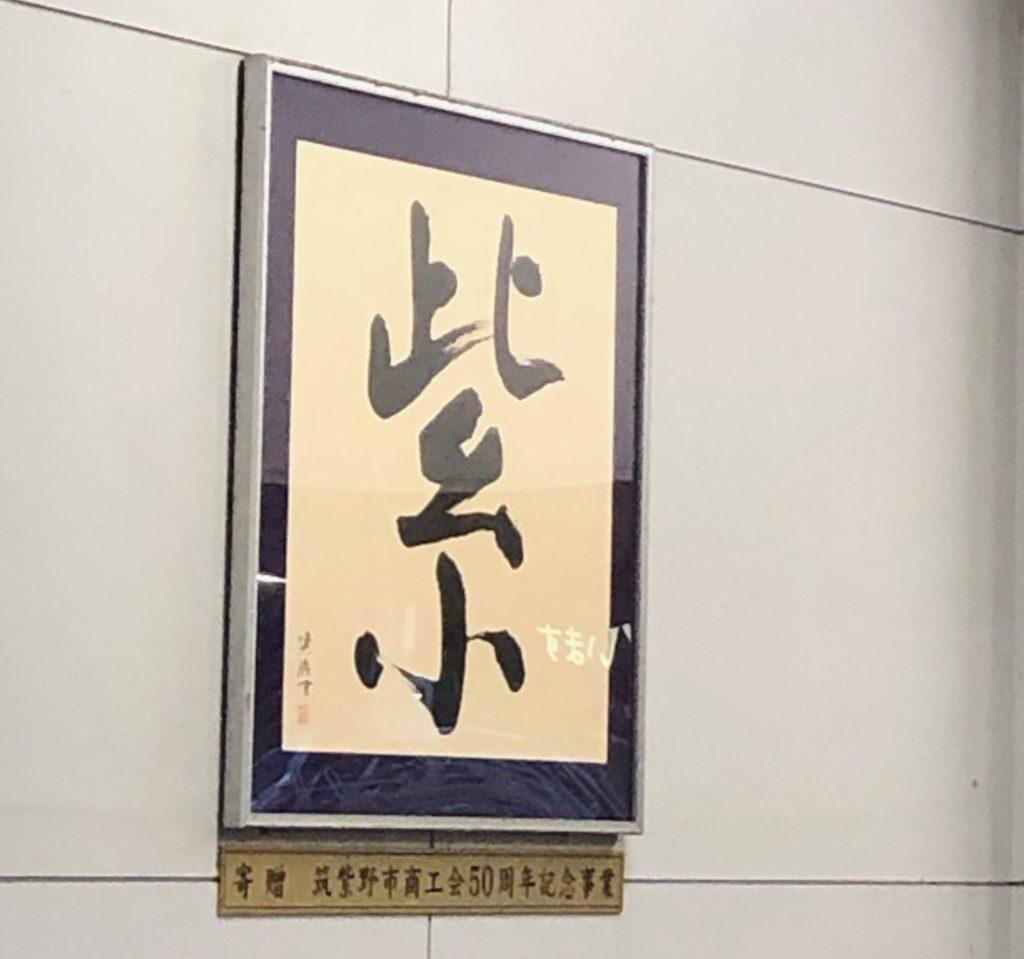 西鉄紫駅の構内2