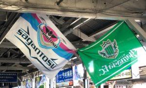 「サガン鳥栖VS松本」の応援フラッグ