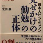【書評:「承認欲求」「承認とモチベーション」で有名・太田肇の著書】「見せかけの勤勉」の正体(成果主義、やる気主義)
