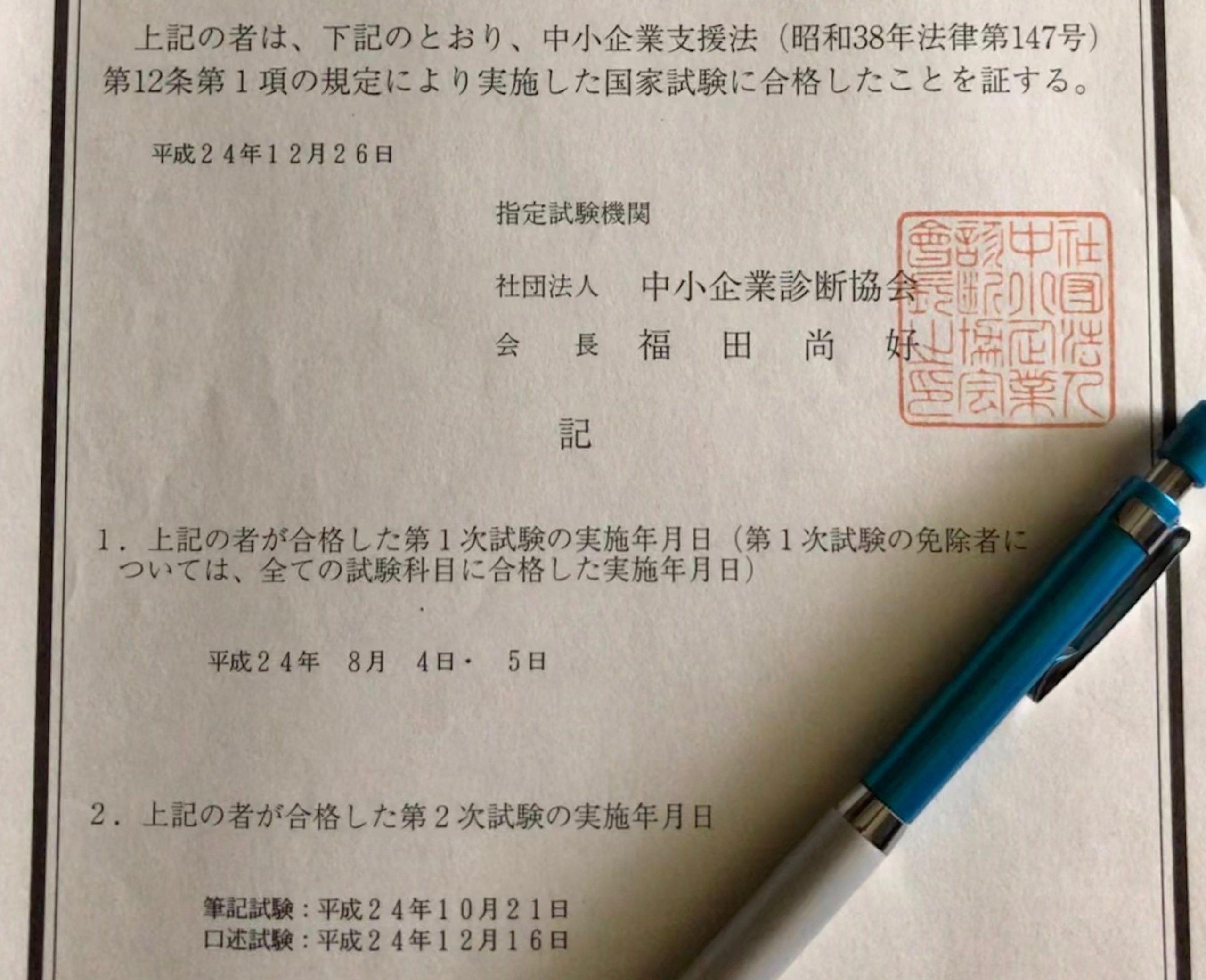 合格体験記用の中小企業診断士の合格証