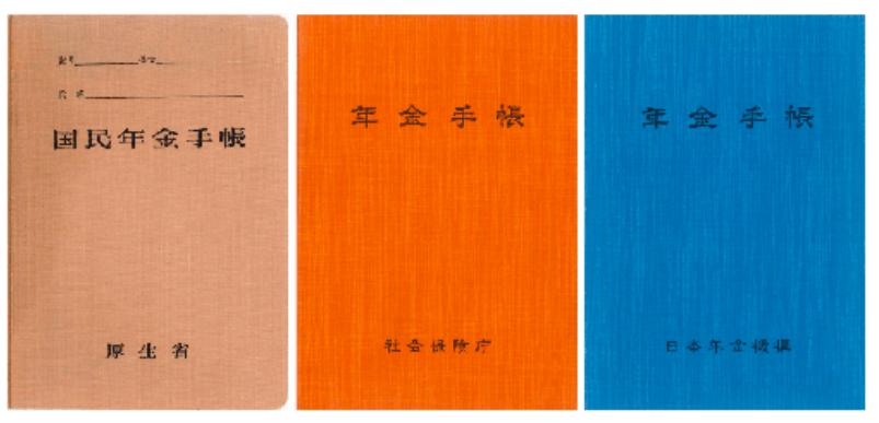 年金手帳の写真